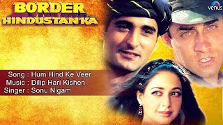 Border Hindustan Ka : Hum Hind Ke Veer Full Audio Song | Akshaye Khanna, Faizal Khan, Priya Gill |
