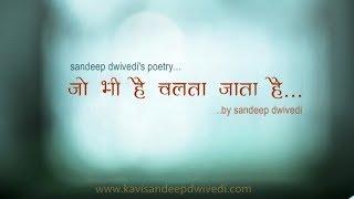 Hindi Kavita : जो भी है चलता जाता है .||motivational poetry||written and recited by sandeep dwivedi Mp3