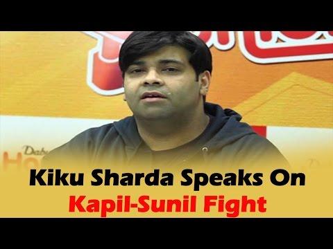 Kiku Sharda Breaks Silence On Kapil-Sunil Fight | Dainik Savera