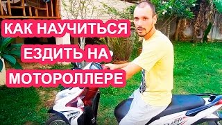 Как научиться ездить на мотоцикле мотороллере - узнай как научиться ездить на мотоцикле мотороллере(Как научиться ездить на мотоцикле мотороллере - как ездить на мотоцикле мотороллере --------- Поделитесь..., 2014-05-27T16:38:28.000Z)