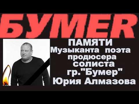 """""""Взгляну с небес ....   когда  нибудь....""""памятное видео о солисте группы""""Бумер"""" Юрии  Алмазове!"""