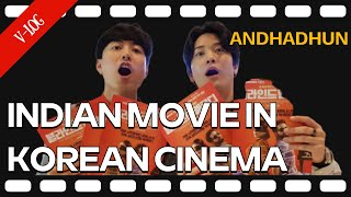 Indian Movie in Korea's Largest Cinema! | Andhadhun Review | Bollywood Film Reaction