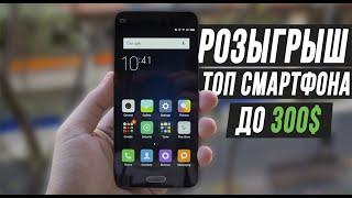 БЕСПЛАТНЫЙ смартфон Xiaomi Mi5 | РОЗЫГРЫШ ТОП смартфона до 300$