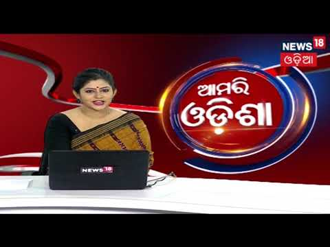 AAMARI ODISHA @6:30 PM | 9 Nov 2018 | News18 Odia