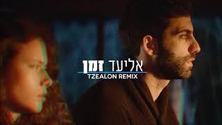אליעד - זמן   Tzealon Remix   Eliad - Time