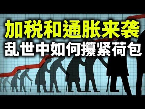 加税和通胀来袭,全球经济难以为继,如何保护你的资产;马云与潘石屹挨刀;中国的制造业危机;(政论天下第376集 20210315)天亮时分