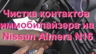 Ремонт иммобилайзера за 5 минут Nissan Almera(Можно помочь материально и выпуски будут выходить чаще! Сбербанк: 4276 8060 3246 3761 Спасибо!, 2017-03-02T19:00:04.000Z)