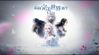Perfect World Mobile - Official Launch Cinematic Trailer