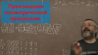 3 Производная суммы бесконечной геометрической прогрессии
