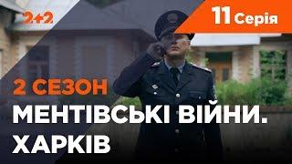Ментівські війни. Харків 2. Переможець має вмерти. 11 серія
