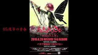 2016年8月26日にライブ会場限定リリース 「ecdyS.I.S」の詳細大発表!!! ...