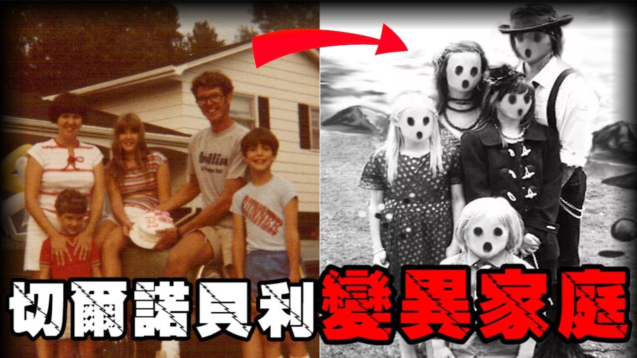 【辐射变异家庭】核事故后居住的家庭发生可怕的变异,切尔诺贝利可怕的都市传说【郑郑得证】