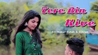 Tere Bin Kive Official Music | Ramji Gulati | Jannat Zubair & Mr. Faisu