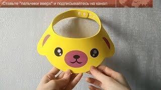 Обзор детской шапочки-козырька для купания / душа   Laletunes