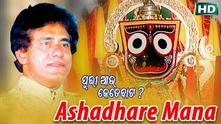 ashadhare mana ଆଷାଢରେ ମନ album puri aau kete baata badal kumar sarthak music