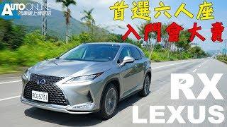 首選六人座,入門會大賣! LEXUS New RX【Auto Online 汽車線上 試駕影片】