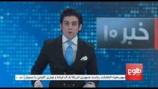 TOLOnews 10PM News 12 Augusts 2015/خبرهای ۱۰ طلوع نیوز ۲۱ اسد ۱۳۹۴