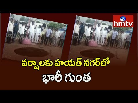 Roads Damaged In Hayathnagar Due To Heavy Rains | Hyderabad | hmtv Telugu News