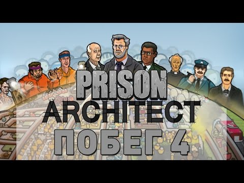 Побег Prison Architect: #4 - ОГНЕННЫЙ ЭПИЗОД!