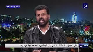 خبير يحذر من خطط الاحتلال لتوسيع الاعتقالات بين الفلسطينيين - (18/1/2020)