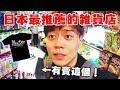 日本必逛的雜貨店~!這裏居然開始賣RyuuuTV的T-shirt了!