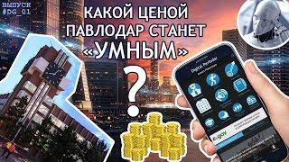Какой ценой Павлодар станет умным? Digital Pavlodar #1