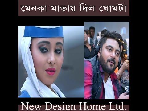 Menoka mathay dilo ghomta / Dekh kemon lage movie/ Dekh kemon lage movie song