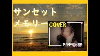 【杉村尚美】サンセット・メモリー (歌詞付き) by桃乃花 thumbnail