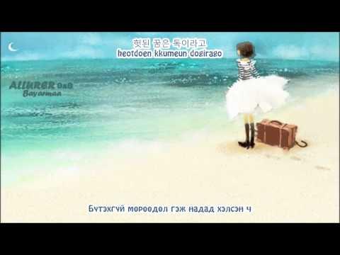 [MGL SUB] Insooni - Goose's Dream