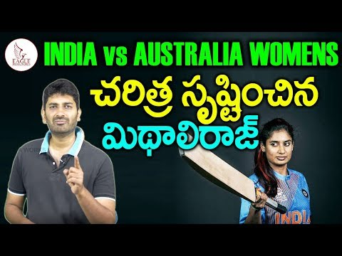 చరిత్ర సృష్టించిన మిథాలీరాజ్ | Mithaliraj  Breaks Record in IND vs AUS Series | Eagle Media Works