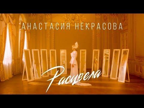 Смотреть клип Анастасия Некрасова - Расцвела