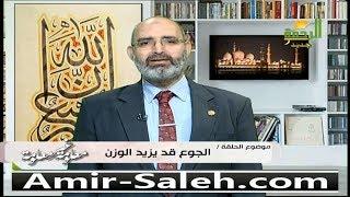 الجوع قد يسبب زيادة الوزن أو السمنة | الدكتور أمير صالح | معلومة غير معلومة