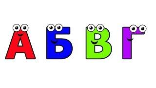 Азбука в картинках для малышей. Учим русский алфавит.