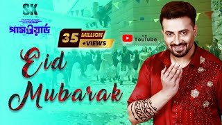 EID MUBARAK (ঈদ মোবারক) l SHAKIB KHAN l BUBLY l PASSWORD Movie Festive Song l EID 2019