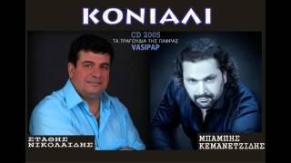 Koniali By Stathis Nikolaidis & Babis Kemanetzidis 2005
