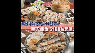 華悅海鮮蒸鍋4小時任食 聖子鮑魚$188位超值