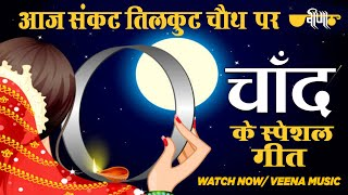karwa chauth 2021 Special Song   Chand Special Song   New Rajasthani Song 2021