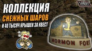 Забавный баг в Fallout: New Vegas - Бесконечные деньги
