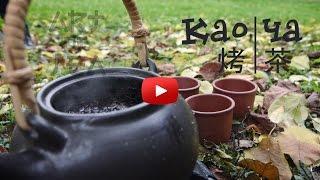 Као ча - Запеченный чай, Cпособ заваривания чая пуэр и вид китайской чайной церемонии