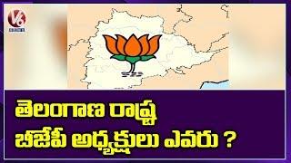 Stiff Competition For Telangana BJP Chief Post  Telugu News