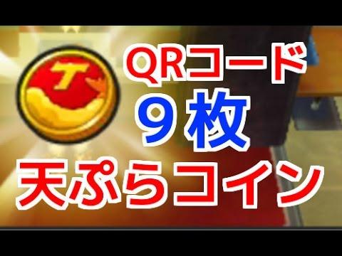 コード qr 天ぷら コイン
