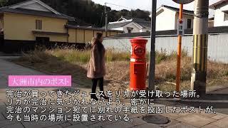 おおずロケ旅 映画・ドラマ大洲ロケ地ガイド http://www.city.ozu.ehime...