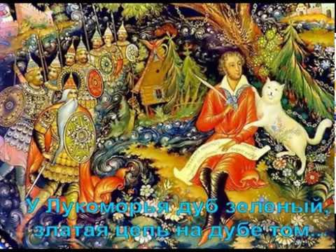Иллюстрации к сказкам А.С. Пушкина