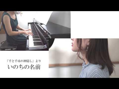いのちの名前 【千と千尋の神隠し】より / ボーカル ピアノ カバー
