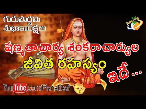 Most Astonishing real story of Adi Shankara   షణ్మతాచార్య శంకరాచార్యుల జీవిత రహస్యం   PlanetLeaf CC
