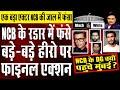 NCB's Big Plan Against Bollywood Gang | Black & White | Dr. Manish Kumar| Capital TV