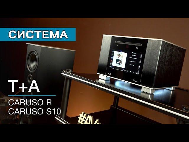 Обзор стереосистемы T+A: стерео ресивер T+A Caruso R и напольная акустика T+A Caruso S10