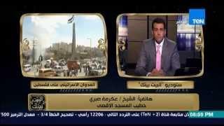 البيت بيتك - خطيب المسجد الأقصى يصف الاجواء في فلسطين بعد استشهاد 2 وفتاة برصاص الاحتلال