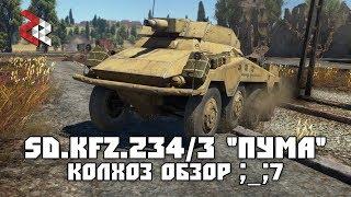 "Sd.Kfz.234/3 ""ПУМА"" | МЕМОБЗОР | WAR THUNDER"