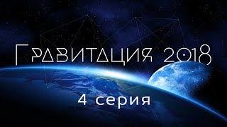 """Гравитация. 4 серия. ★  наука и вселенная ★ 2019 ✔фильм на """"Катющик ТВ"""""""